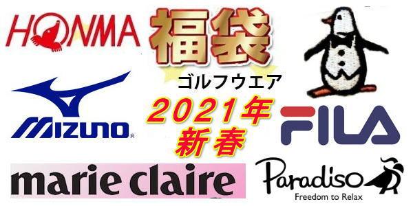 fukubukuro-logo-2021